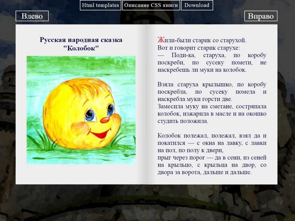 CSS книга с перелистыванием страниц